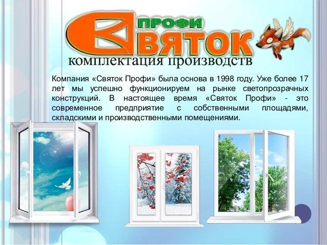 Компания «Святок Профи» была основа в 1998 году. Уже более 17 лет мы успешно функционируем на рынке светопрозрачных констр...