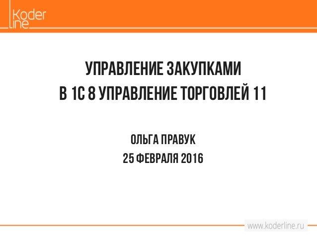 Управлениезакупками В 1с 8УправлениеТорговлей11 Ольгаправук 25 февраля 2016