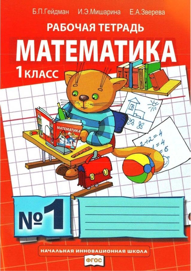 Математика 1 класс смотреть