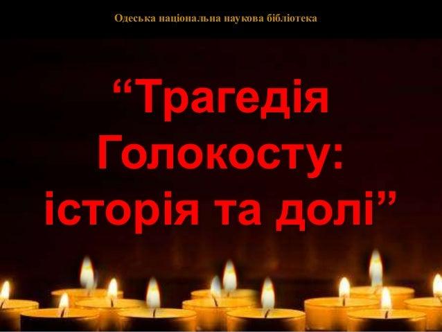 """""""Трагедія Голокосту: історія та долі"""" Одеська національна наукова бібліотека"""