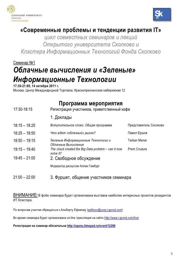 IT     «Современные проблемы и тенденции развития IT»             цикл совместных семинаров и лекций            Открытого ...