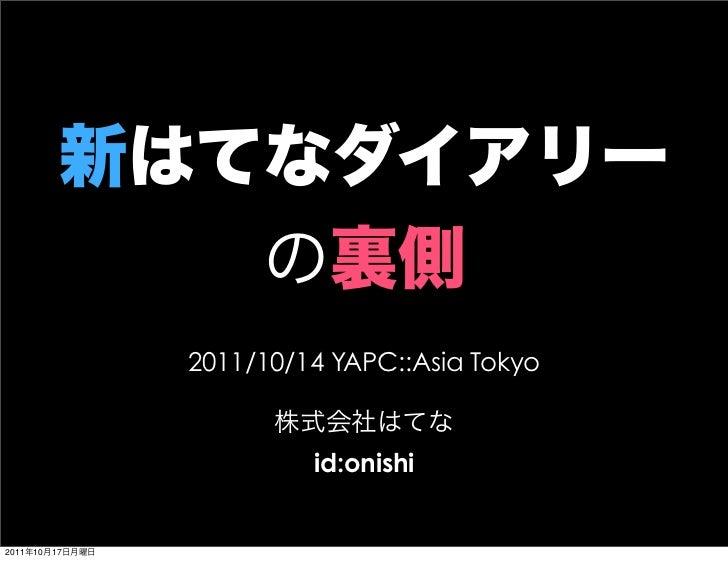2011/10/14 YAPC::Asia Tokyo                          id:onishi2011   10   17
