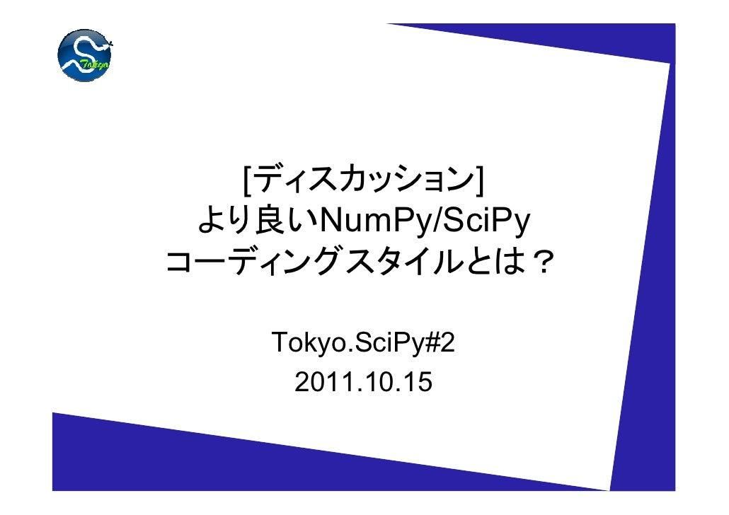 [ディスカッション] より良いNumPy/SciPyコーディングスタイルとは?    Tokyo.SciPy#2     2011.10.15