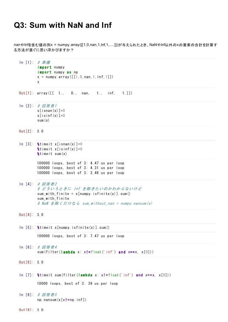 Q3: Sum with NaN and InfnanやInfを含む値の列x = numpy.array([[1,0,nan,1,Inf,1,....]])が与えられたとき、NaNやInf以外のx の要素の合計を計算する方法が直ぐに思い浮かびま...