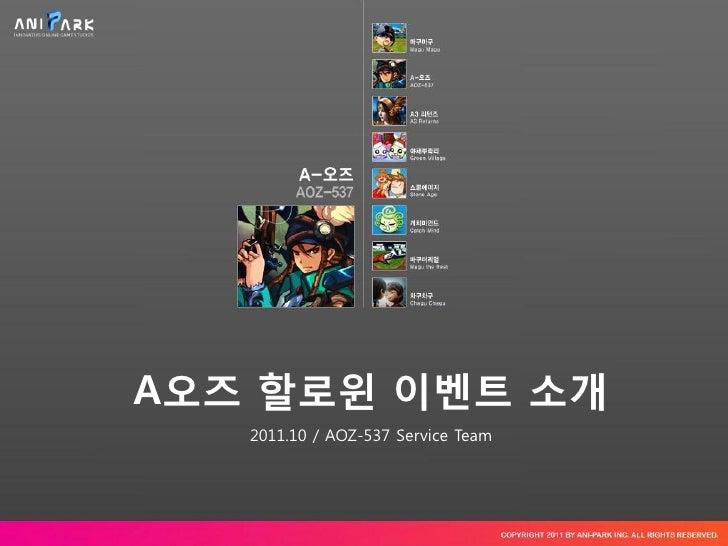 A오즈 할로윈 이벤트 소개   2011.10 / AOZ-537 Service Team