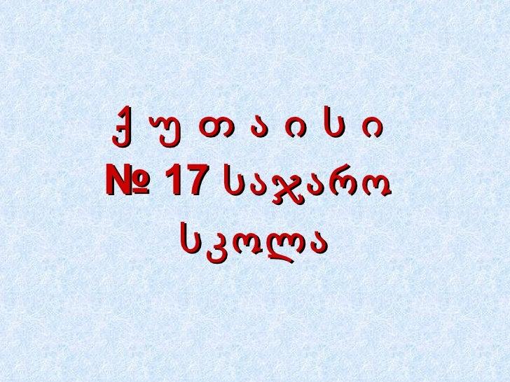 ქ უ თ ა ი ს ი   №  17 საჯარო  სკოლა