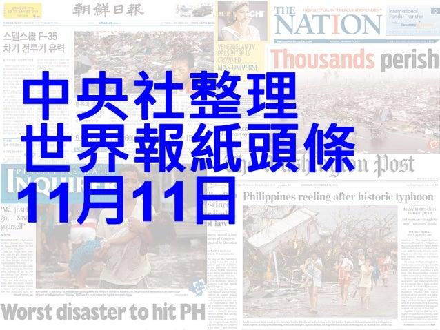 【紐約時報】強颱過後 菲律賓面臨重重考驗