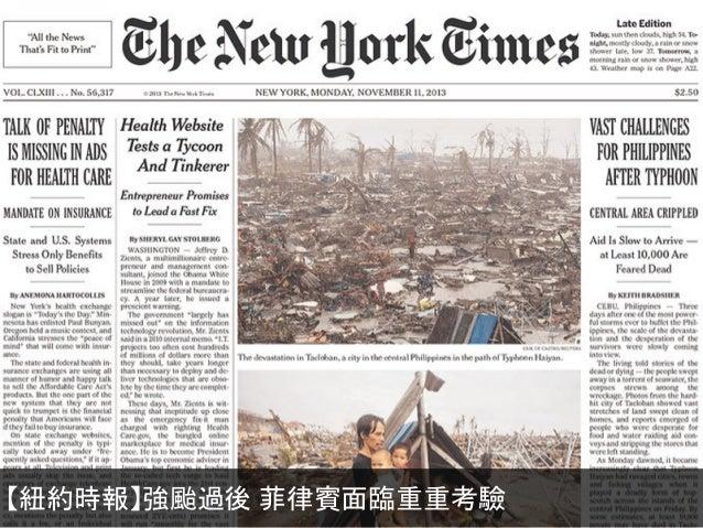 【華郵】歷史性強颱重創 菲律賓災情慘重