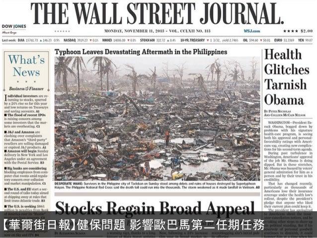 【衛報】菲律賓:災情慘重 民眾絕望