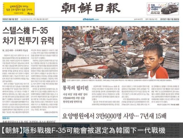 【菲律賓每日詢問者報】颱風海燕 菲國最慘災難之一
