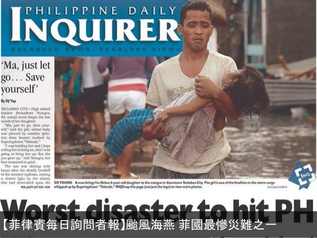【民族報】(菲律賓風災)數千人死亡