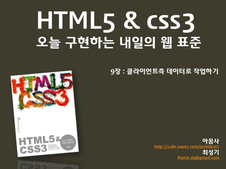 HTML5 & css3오늘 구현하는 내일의 웹 표준       9장 : 클라이언트측 데이터로 작업하기                                      아꿈사               http://caf...