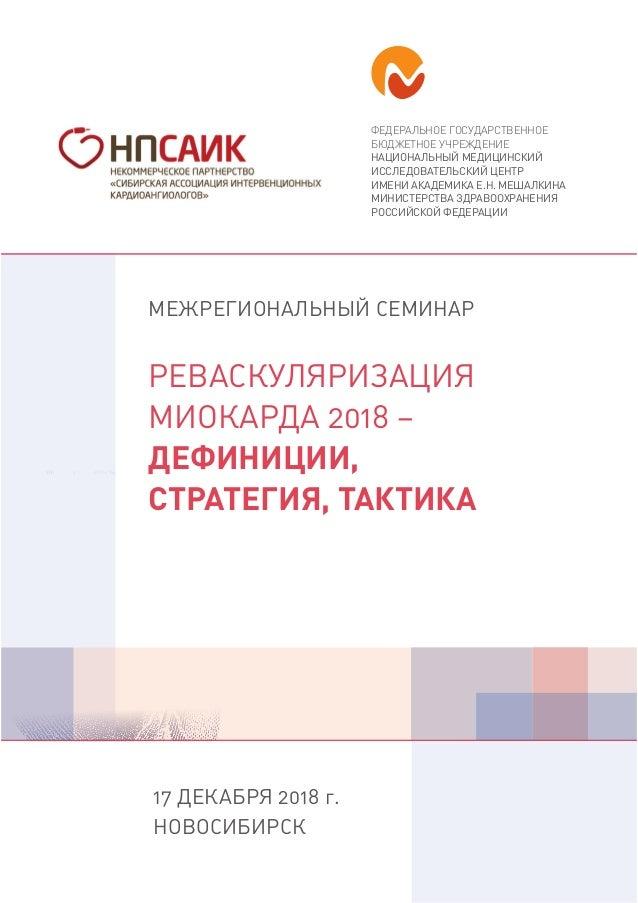 17 декабря 2018 г. Новосибирск МеЖреГиоНаЛЬНЫЙ сеМиНар реваскуЛяризация Миокарда 2018 – дефиниции, стратегия, тактика ФЕДЕ...