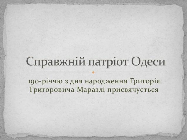 190-річчю з дня народження Григорія Григоровича Маразлі присвячується