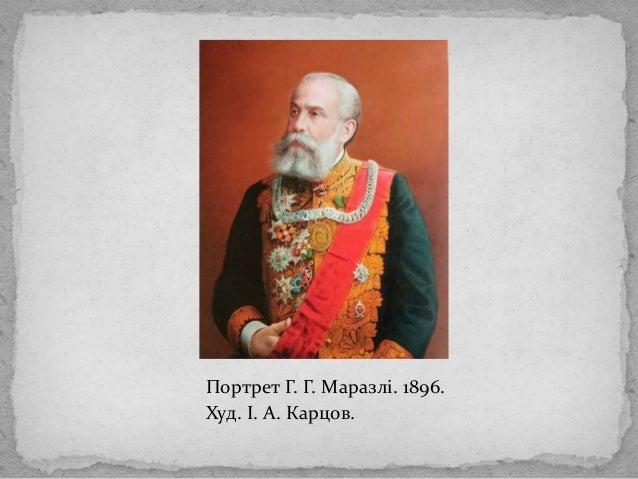 """""""Справжній патріот Одеси"""": до 190-річчя від дня народження Григорія Маразлі Slide 2"""