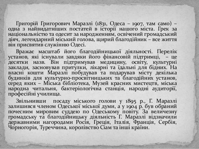 """""""Справжній патріот Одеси"""": до 190-річчя від дня народження Григорія Маразлі Slide 3"""