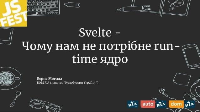 """Svelte - Чому нам не потрібне run- time ядро Борис Могила DOM.RIA (напрям """"Новобудови України"""")"""