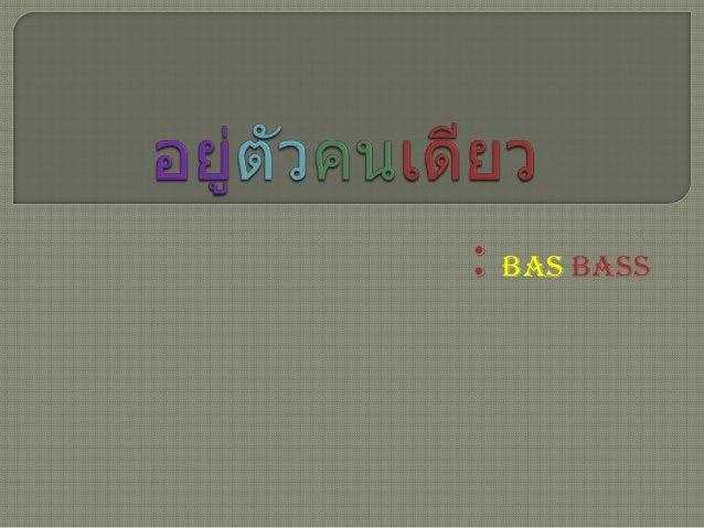 : Bas Bass
