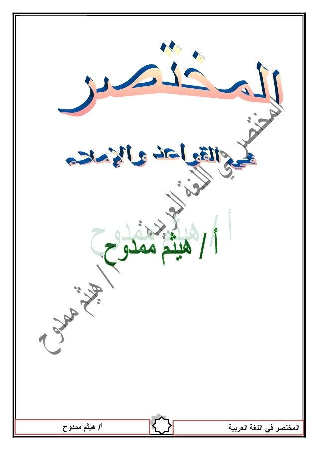 1  المخنصر في اللغة العربية أ/ هيثم ممدوح