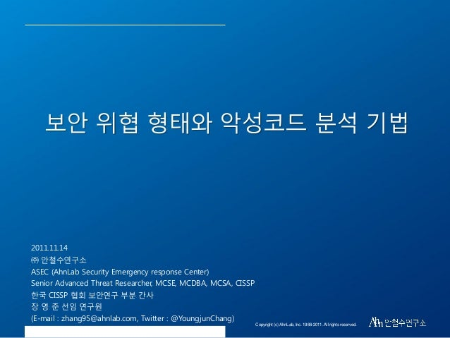 보앆 위협 형태와 악성코드 분석 기법  2011.11.14 ㈜ 앆철수연구소 ASEC (AhnLab Security Emergency response Center)  Senior Advanced Threat Researc...