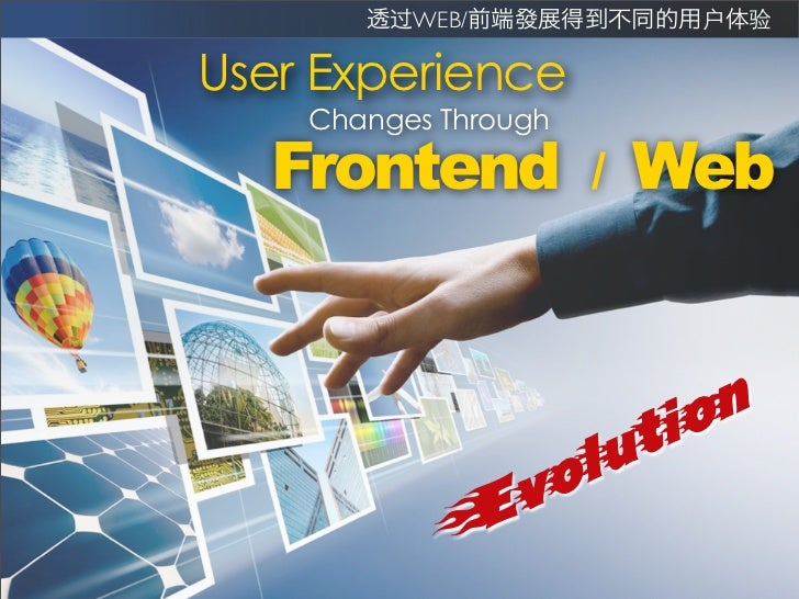 过WEB/             户   验User Experience    Changes Through  Frontend            /   Web                  ion               ...