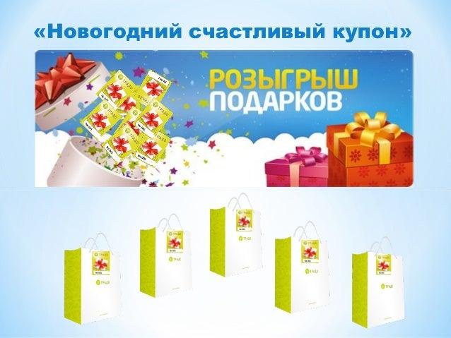 Сроки проведения акции: С 7 – 18 ноября (12 дней) С 14 – 25 декабря (12 дней)