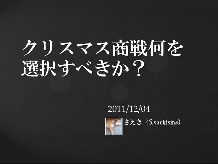 クリスマス商戦何を選択すべきか?    2011/12/04       さえき(@saekisms)