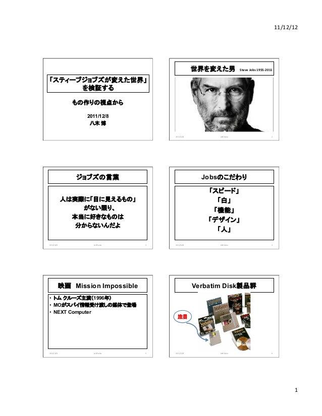11/12/12   1   「スティーブジョブズが変えた世界」 を検証する    もの作りの視点から      2011/12/8 八木 博 世界を変えた男 Steve  Jobs  1955-‐2011   ...