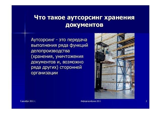 Отечественная и зарубежная законодательная и нормативная база организации внеофисного хранения документов Slide 2