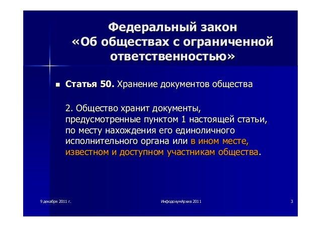 Отечественная и зарубежная законодательная и нормативная база организации внеофисного хранения документов Slide 3