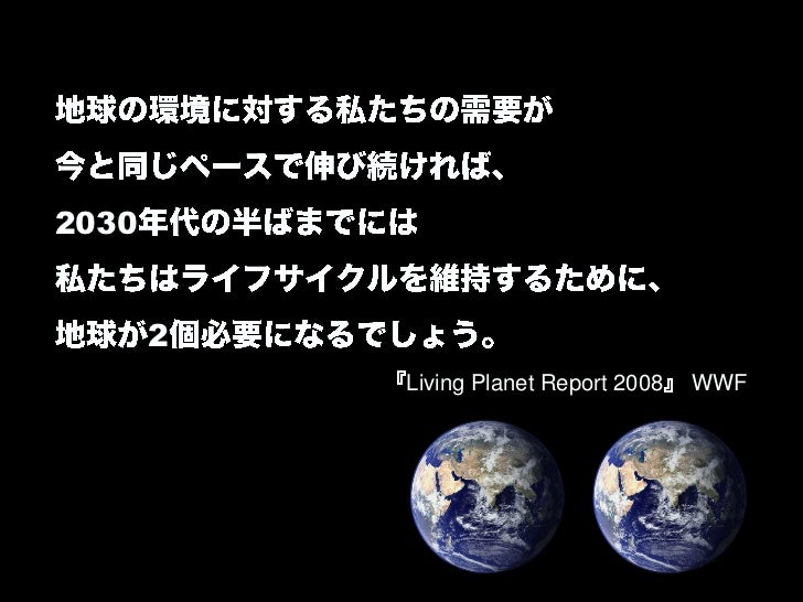 2030       2           Living Planet Report 2008   WWF