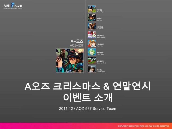 A오즈 크리스마스 & 연말연시     이벤트 소개    2011.12 / AOZ-537 Service Team