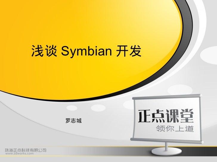 浅谈 Symbian 开发    罗志城