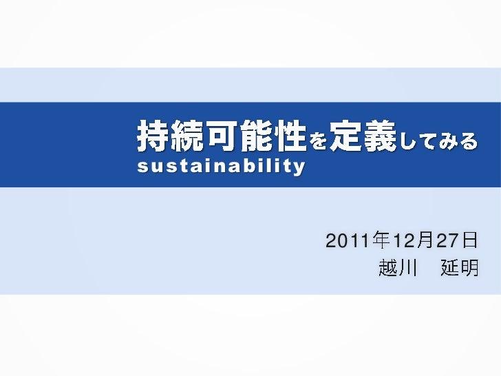 sustaina bility                  2011   12   27