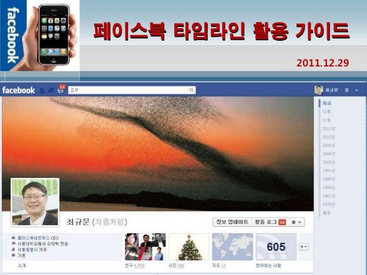 페이스북 타임라인 활용 가이드            2011.12.29