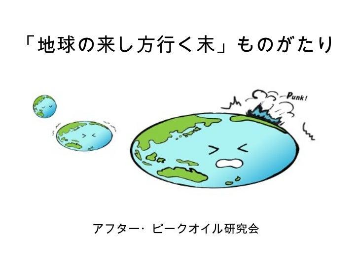 「地球の来し方行く末」ものがたり アフター・ピークオイル研究会