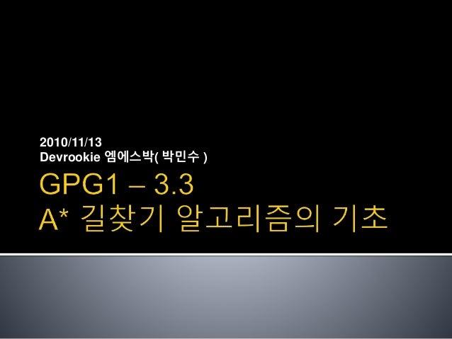 2010/11/13 Devrookie 엠에스박( 박민수 )