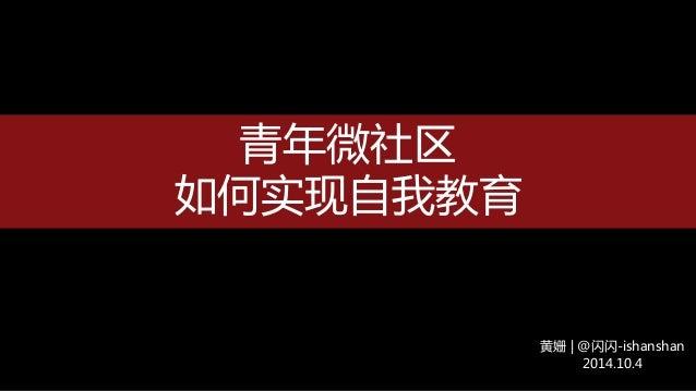 青年微社区 如何实现自我教育 黄姗 | @闪闪-ishanshan 2014.10.4