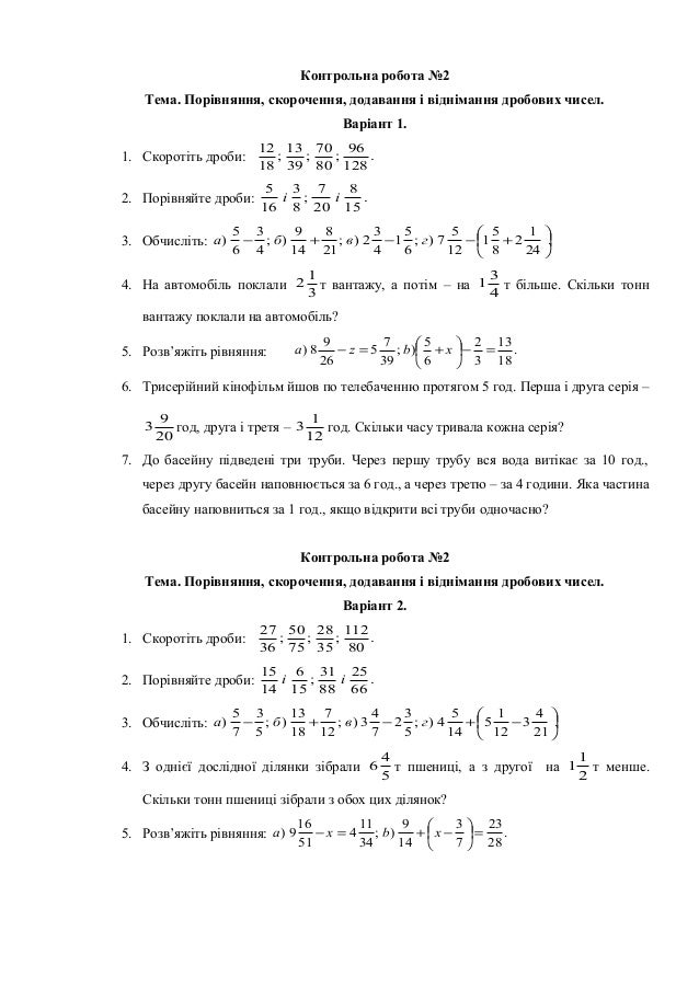 Петерсон пропорции 6 класс контрольная