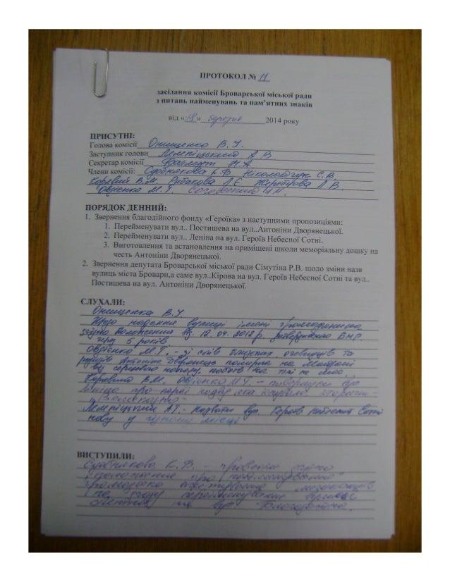 Протокол №11, 18.03.2014