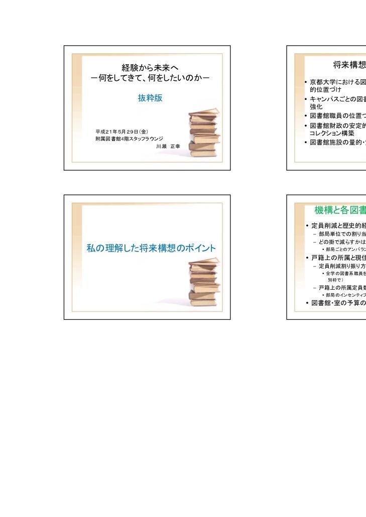 2009/6/1    経験から未来へ                 将来構想の基本的内容-何をしてきて、何をしたいのか-       • 京都大学における図書館機能の戦略                         的位置づけ     ...