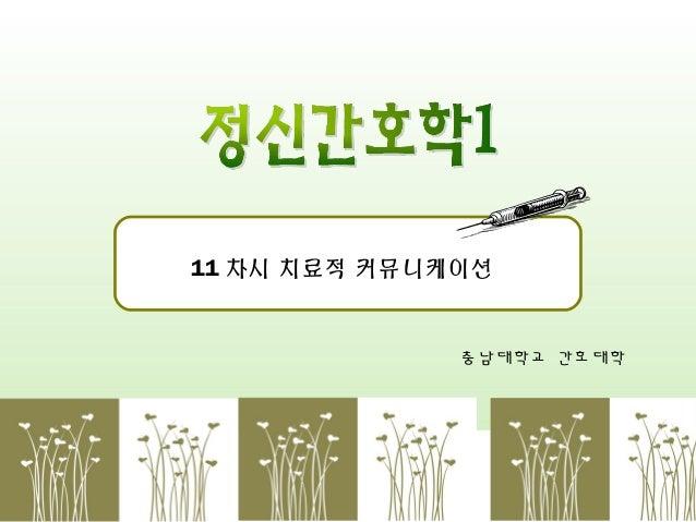 11 차시 치료적 커뮤니케이션  충남대학교 간호대학