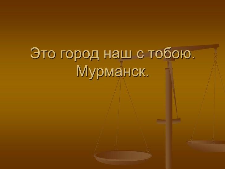Это город наш с тобою.      Мурманск.