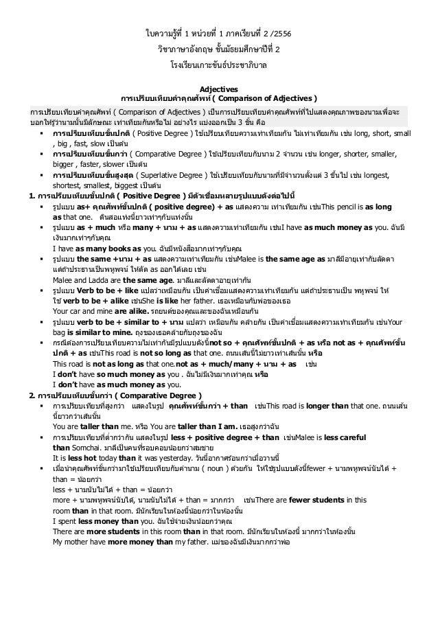 ใบความรู้ที่ 1 หน่วยที่ 1 ภาคเรียนที่ 2 /2556 วิชาภาษาอังกฤษ ชั้นมัธยมศึกษาปีที่ 2 โรงเรียนเกาะขันธ์ประชาภิบาล Adjectives ...