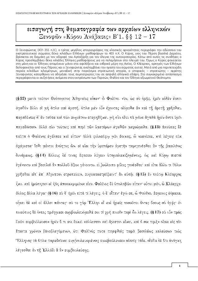 ΕΙΣΑΓΩΓΗ ΣΤΗ ΘΕΜΑΤΟΓΡΑΦΙΑ ΤΩΝ ΑΡΧΑΙΩΝ ΕΛΛΗΝΙΚΩΝ   Ξενοφῶν «Κύρου Ἀνάβασις» Β'1, §§ 12 – 17 1 Ο Ξενοφώντας (431-355 π.Χ.), ...