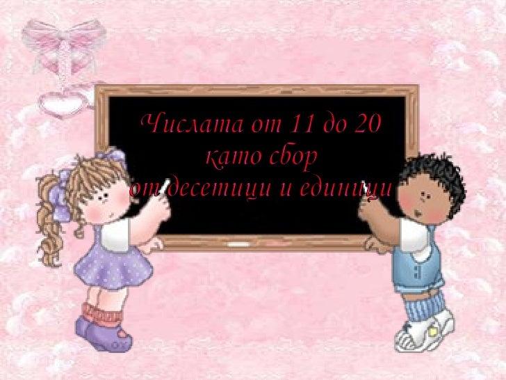 Числата от 11 до 20 като сбор  от десетици и единици