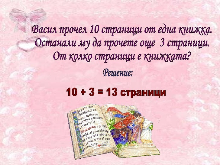 Васил прочел 10 страници от една книжка. Останали му да прочете още  3 страници. От колко страници е книжката? Решение: 10...