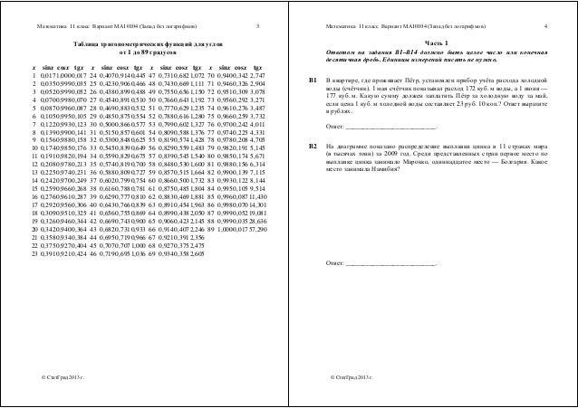математика 11 класс вариант ма10101 запад базовый уровень ответы