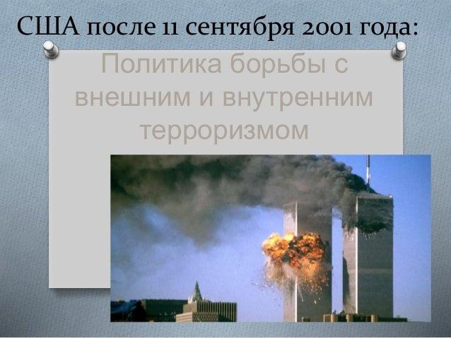 США после 11 сентября 2001 года:  Политика борьбы с  внешним и внутренним  терроризмом