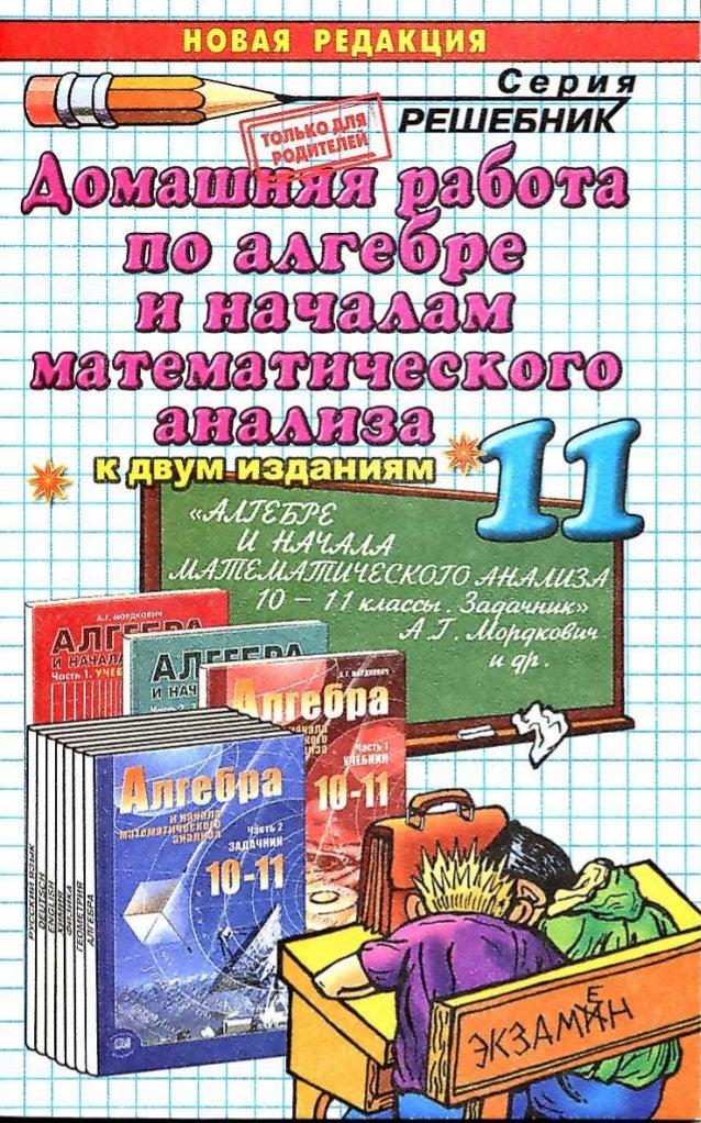 Мордкович 10 гдз класс 2006 задачник алгебра